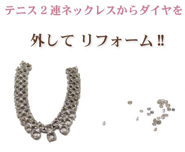 リフォーム前のプラチナ製ダイヤテニスブレスのダイヤを外した画像。