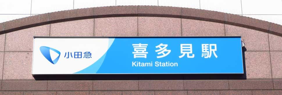 小田急線喜多見駅改札上の表示