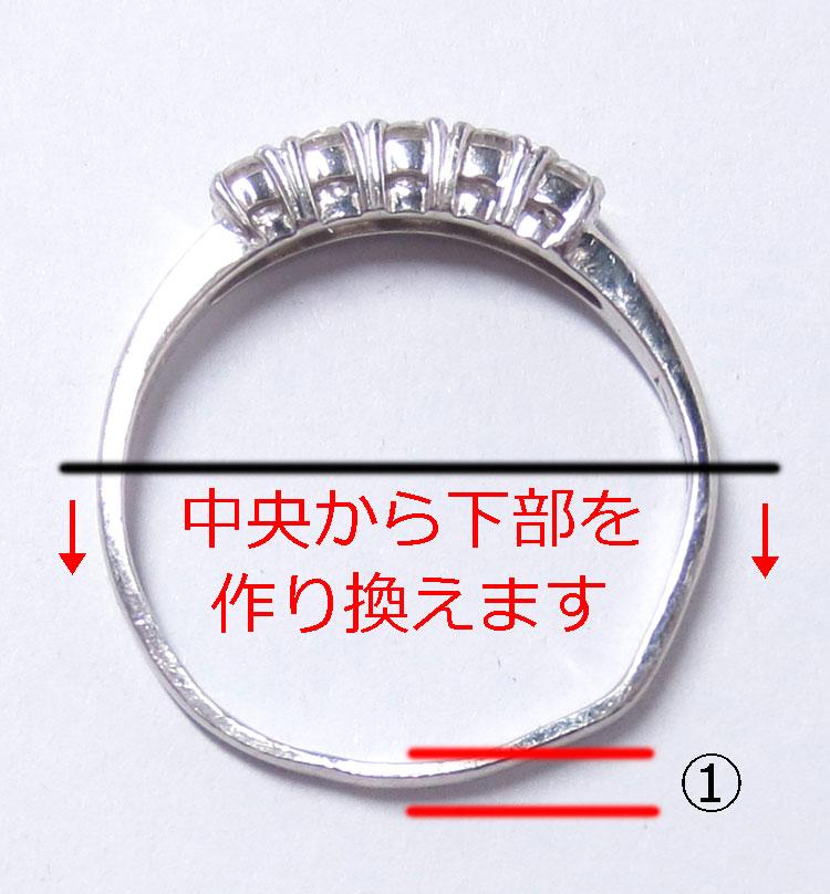 プラチナ900製ダイヤ一文字リングの変形した横画像を下半分作り換える説明画像